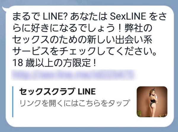 LINEで出会い系サイトに勧誘する例