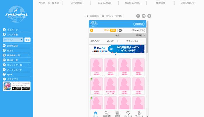 ハッピーメール(ハピメ)のPCログイン後画面