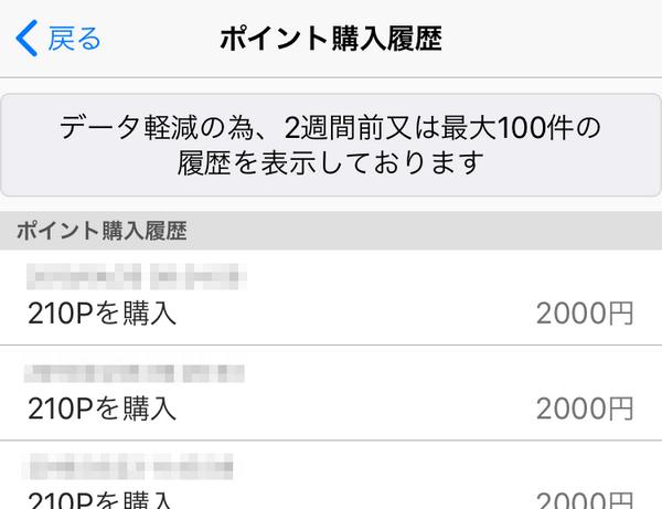 ハッピーメールのポイント購入履歴