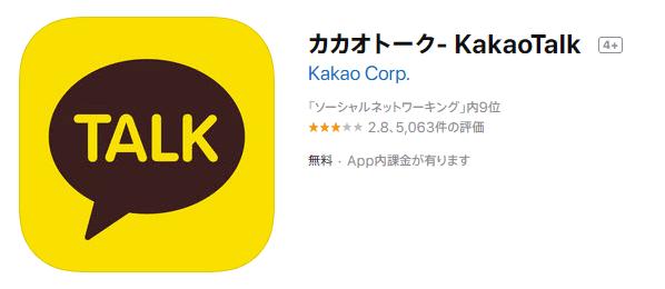 カカオトーク(KakaoTalk)のiOSアプリ