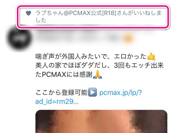 PC MAX公式ツイッターの「いいね」