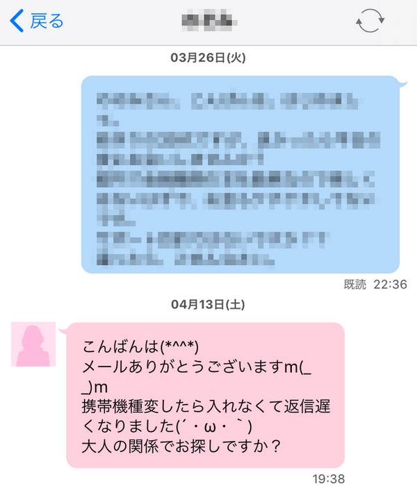 異常に返信メッセージが遅かった例